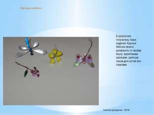 http://www.o-detstve.ru В результате получились такие изделия. Крылья бабочки