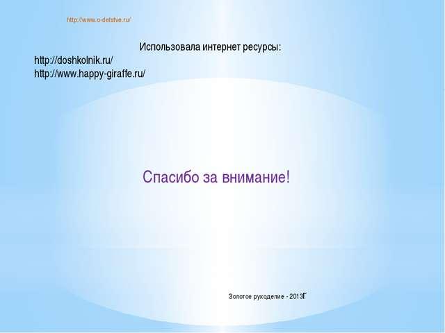 Использовала интернет ресурсы: http://doshkolnik.ru/ http://www.happy-giraffe...