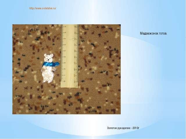 http://www.o-detstve.ru/ Медвежонок готов. Золотое рукоделие - 2013г