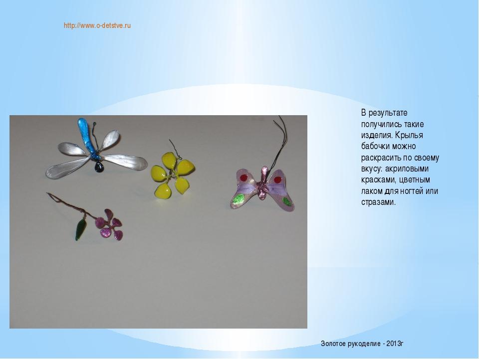 http://www.o-detstve.ru В результате получились такие изделия. Крылья бабочки...