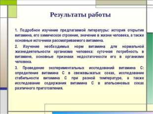 Результаты работы 1. Подробное изучение предлагаемой литературы: история от