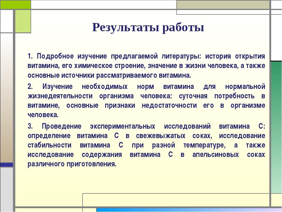 Результаты работы 1. Подробное изучение предлагаемой литературы: история от...