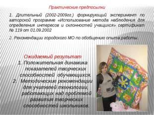 Практические предпосылки 1. Длительный (2002-2009гг.) формирующий эксперимент