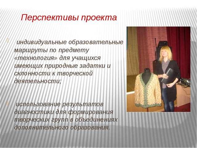 Перспективы проекта индивидуальные образовательные маршруты по предмету «техн...