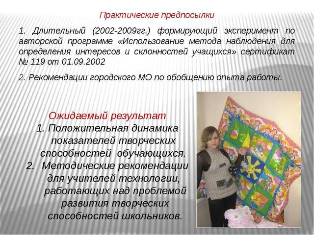 Практические предпосылки 1. Длительный (2002-2009гг.) формирующий эксперимент...