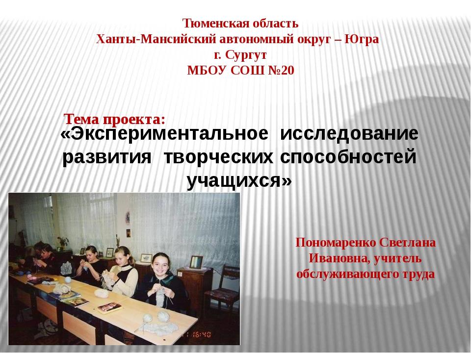 Тюменская область Ханты-Мансийский автономный округ – Югра г. Сургут МБОУ СОШ...