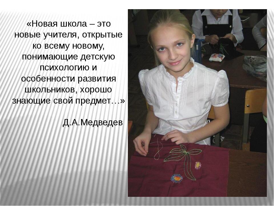 «Новая школа – это новые учителя, открытые ко всему новому, понимающие детску...