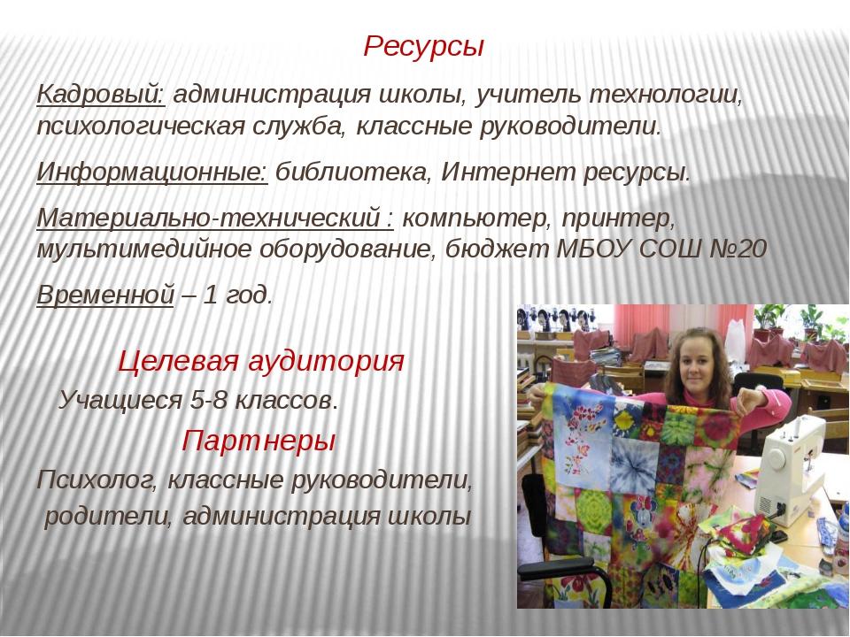 Ресурсы Кадровый: администрация школы, учитель технологии, психологическая сл...