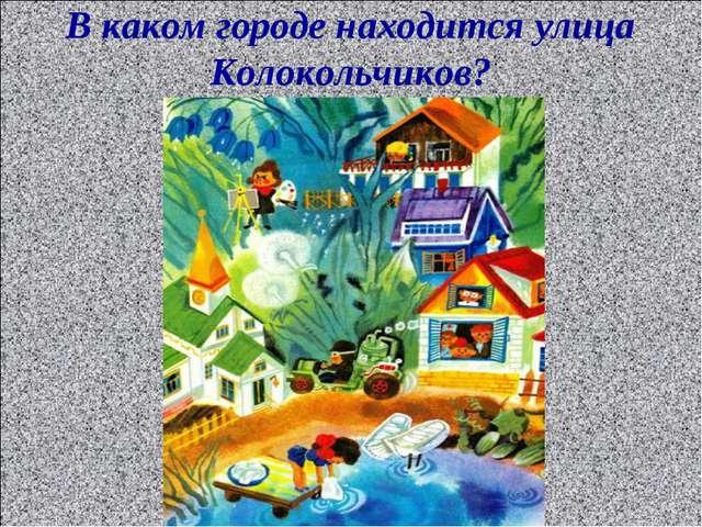 В каком городе находится улица Колокольчиков?