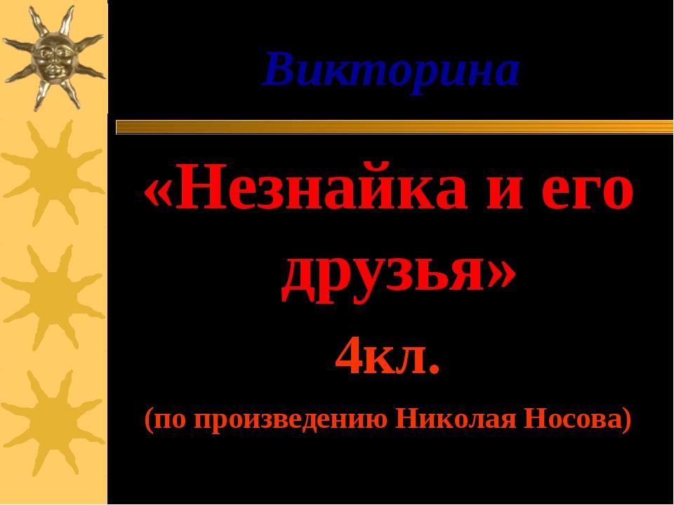 Викторина «Незнайка и его друзья» 4кл. (по произведению Николая Носова)