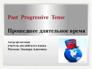 Past Progressive Tense Прошедшее длительное время Автор презентации учитель