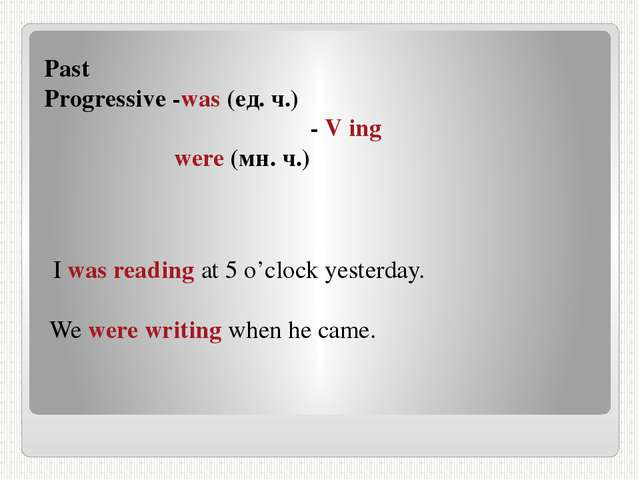 Past Progressive -was (ед. ч.) - V ing were (мн. ч.) I was reading at 5 o'clo...