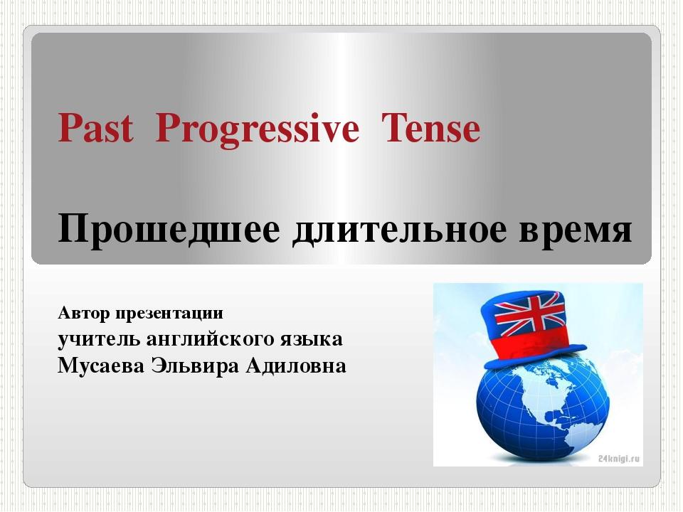 Past Progressive Tense Прошедшее длительное время Автор презентации учитель...