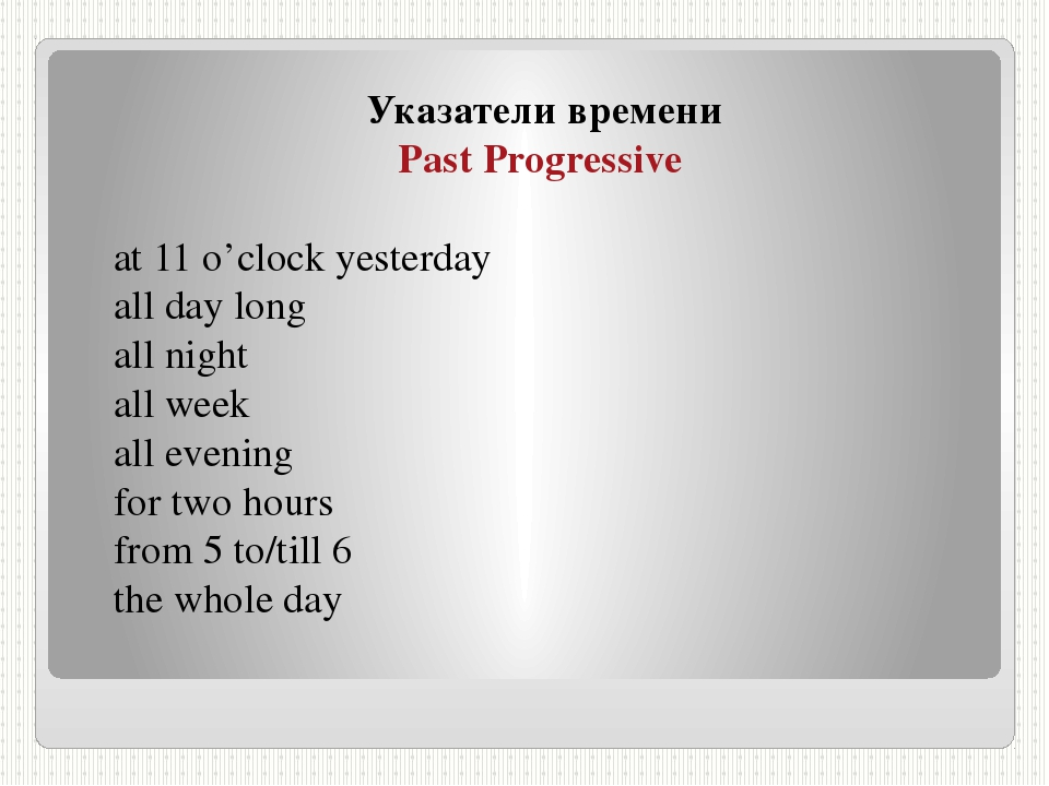Указатели времени Past Progressive at 11 o'clock yesterday all day long all...