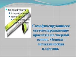 Самофиксирующиеся световозвращающие браслеты на твердой основе. Основа - мет