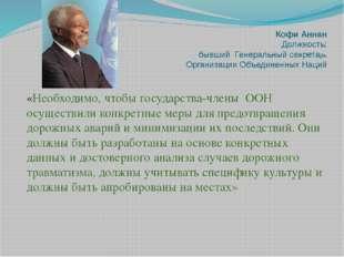 Кофи Аннан Должность: бывший Генеральный секретарь Организации Объединенных Н