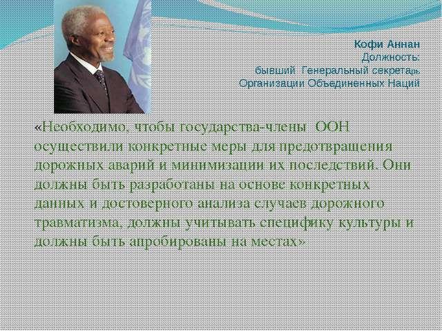 Кофи Аннан Должность: бывший Генеральный секретарь Организации Объединенных Н...
