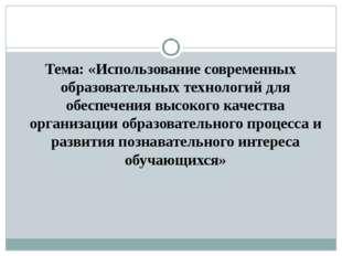 Тема: «Использование современных образовательных технологий для обеспечения в