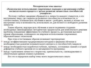 Методическая тема школы: «Комплексное использование современных подходов к о