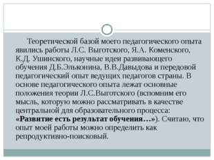 Теоретической базой моего педагогического опыта явились работы Л.С. Выготско