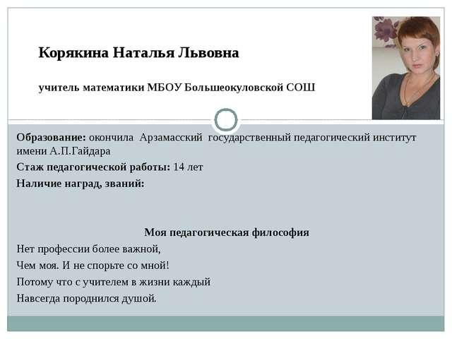 Образование: окончила Арзамасский государственный педагогический институт име...