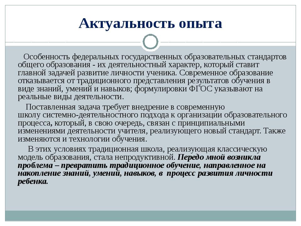 Актуальность опыта Особенностьфедеральных государственных образовательных ст...