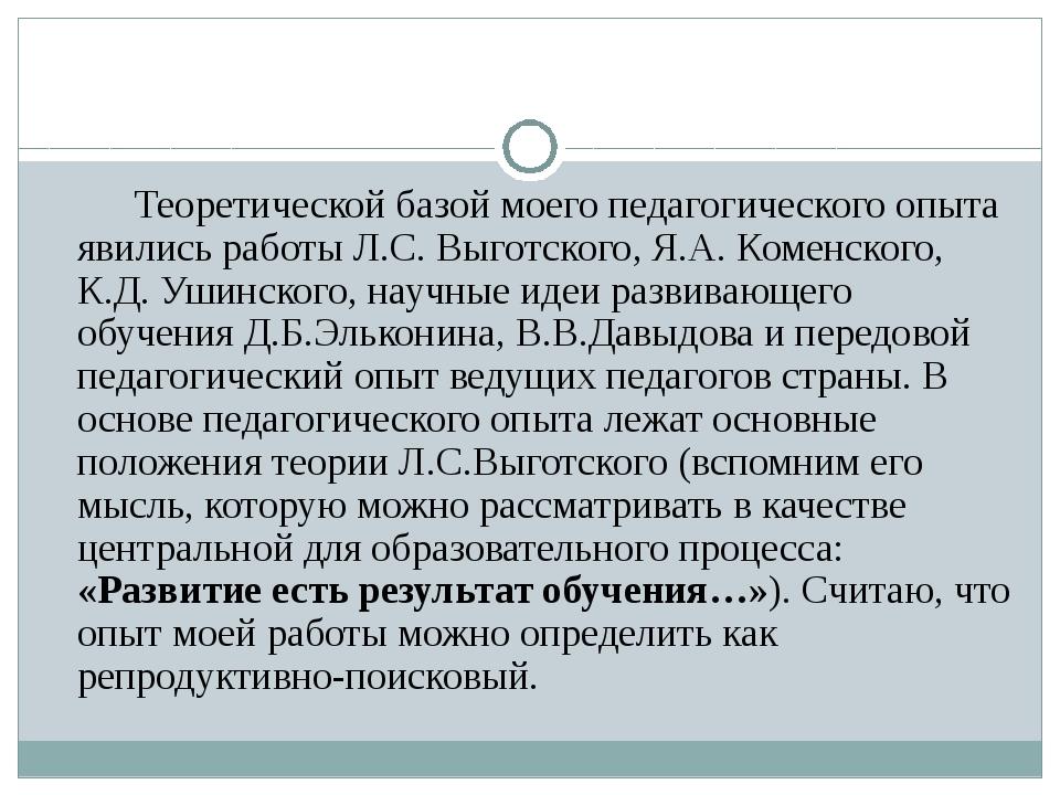 Теоретической базой моего педагогического опыта явились работы Л.С. Выготско...