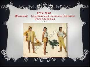 1950-1960 Женский Спортивный костюм Страны Чехословакия