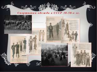 Спортивная одежда в СССР 30-50-х гг.