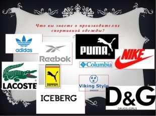 Что вы знаете о производителях спортивной одежды?