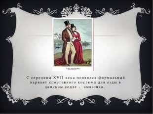 С середины XVII века появился формальный вариант спортивного костюма для езды