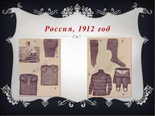 Россия, 1912 год