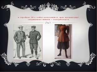 в середине 20-х годов появляются, так называемые спортивные штаны – никербоке