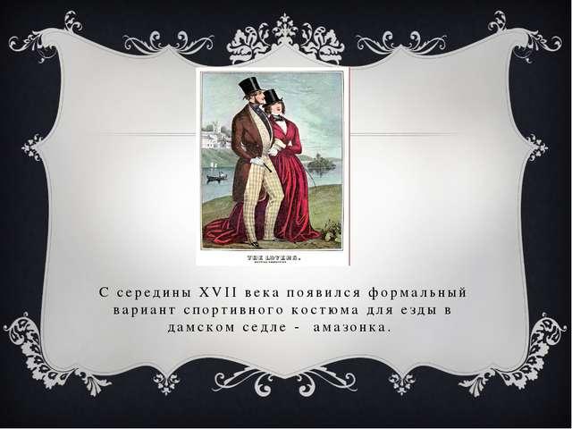 С середины XVII века появился формальный вариант спортивного костюма для езды...