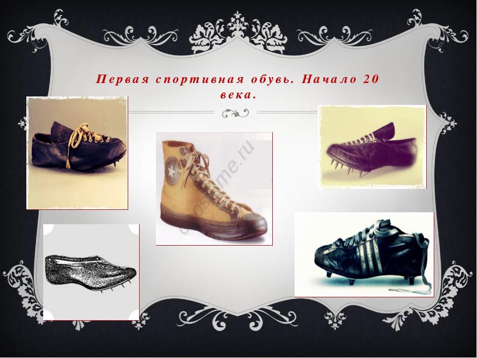Первая спортивная обувь. Начало 20 века.