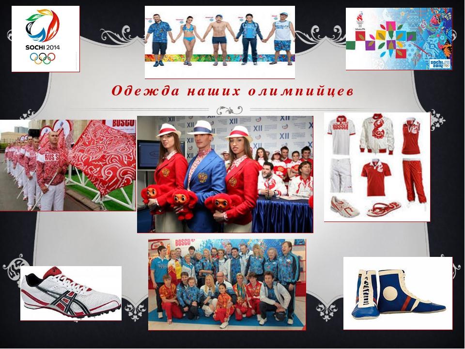Одежда наших олимпийцев