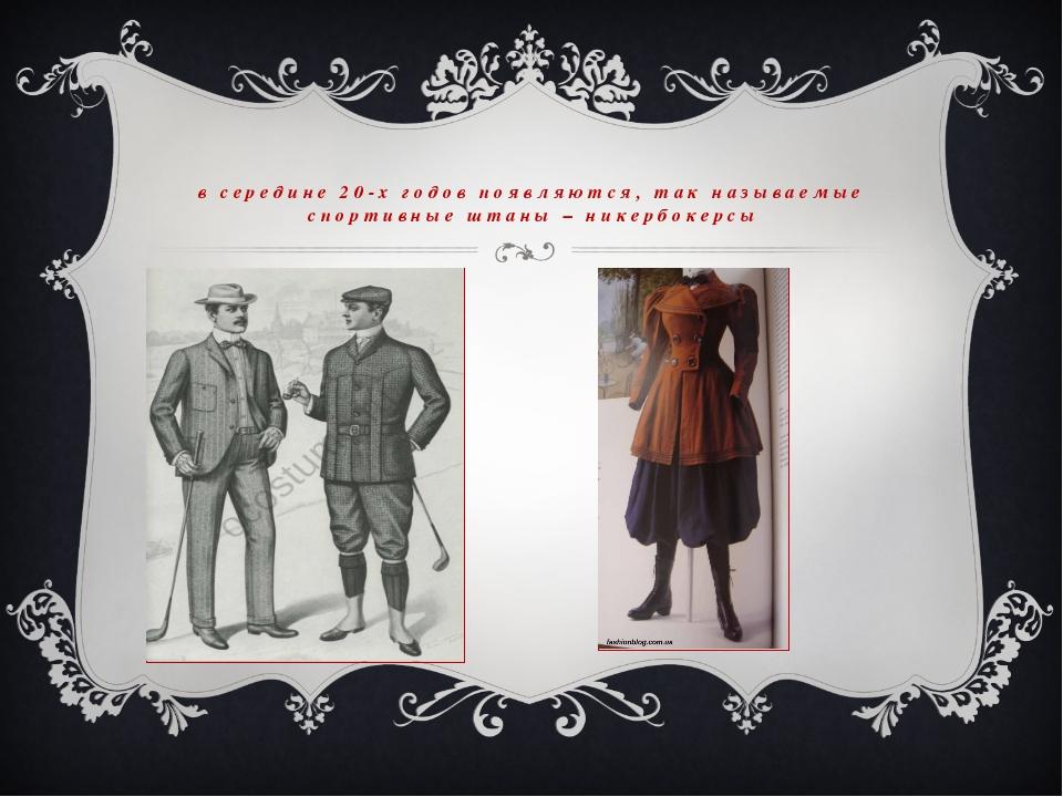 в середине 20-х годов появляются, так называемые спортивные штаны – никербоке...