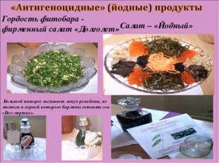 Гордость фитобара - фирменный салат «Долголет» Салат – «Йодный» Большой интер