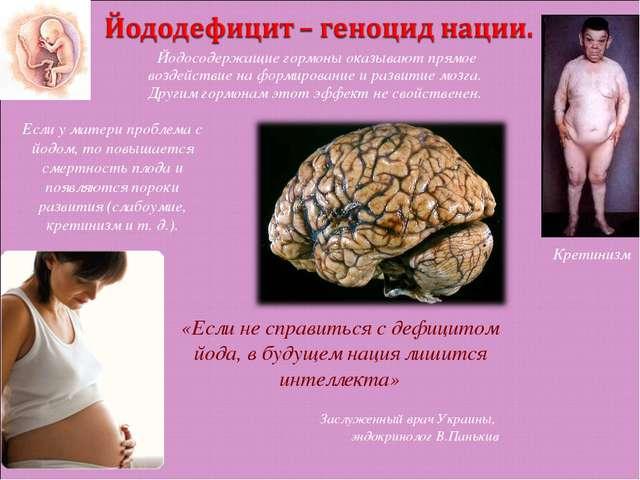Йодосодержащие гормоны оказывают прямое воздействие на формирование и развити...