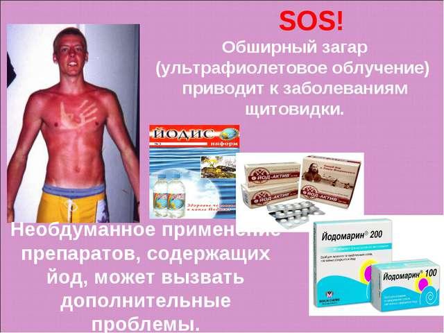 SOS! Обширный загар (ультрафиолетовое облучение) приводит к заболеваниям щит...