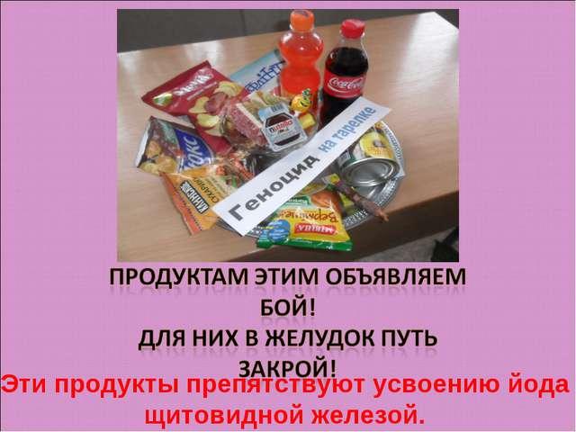 Эти продукты препятствуют усвоению йода щитовидной железой.