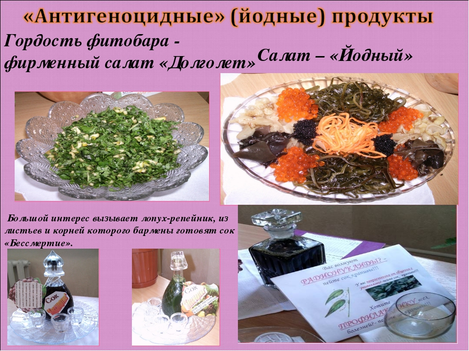 Гордость фитобара - фирменный салат «Долголет» Салат – «Йодный» Большой интер...
