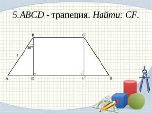 5.ABCD - трапеция. Найти: CF. A B C D E F 4 30