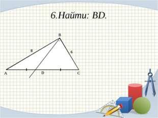 6.Найти: BD. A B C D 8 6