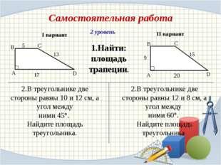 Самостоятельная работа 2 уровень 17 1.Найти: площадь трапеции. I вариант II в