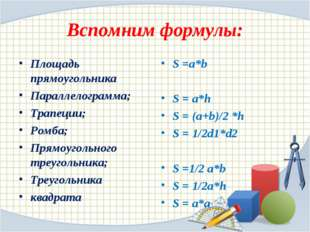 Вспомним формулы: Площадь прямоугольника Параллелограмма; Трапеции; Ромба; Пр