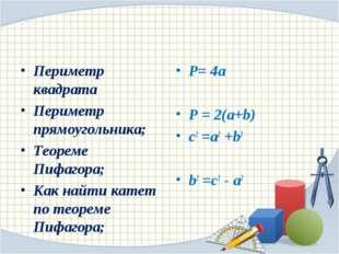 Периметр квадрата Периметр прямоугольника; Теореме Пифагора; Как найти катет