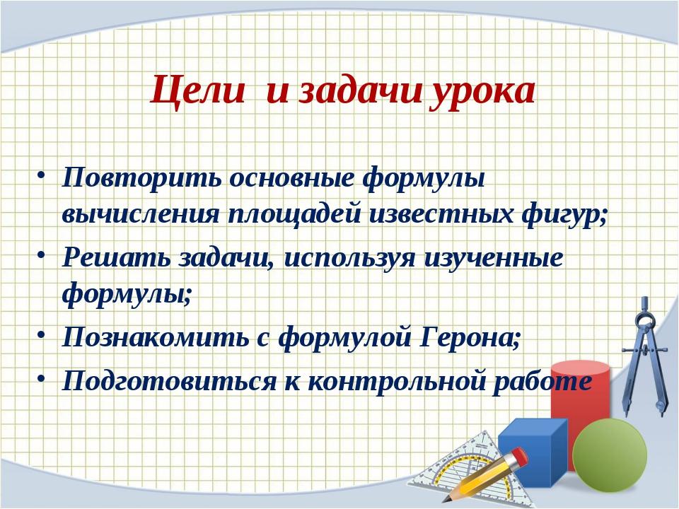 Цели и задачи урока Повторить основные формулы вычисления площадей известных...