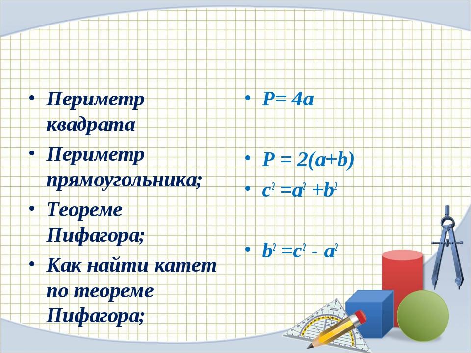 Периметр квадрата Периметр прямоугольника; Теореме Пифагора; Как найти катет...