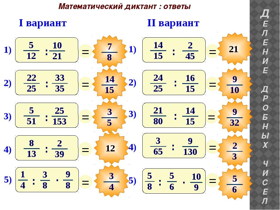 Математический диктант : ответы I вариант II вариант ДЕ ЛЕНИЕ ДРОБНЫХ ЧИС Е Л...
